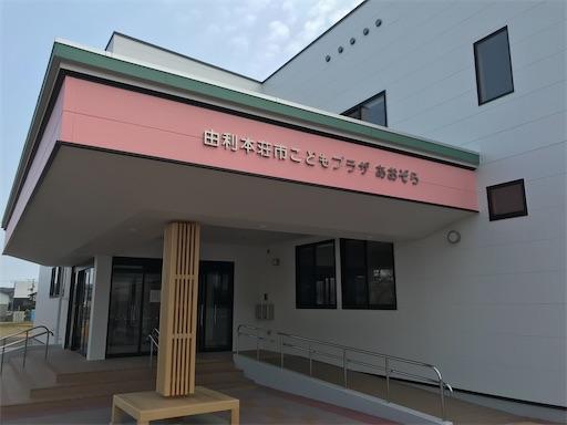 f:id:yurihonjo-kosodate:20200326201355j:image