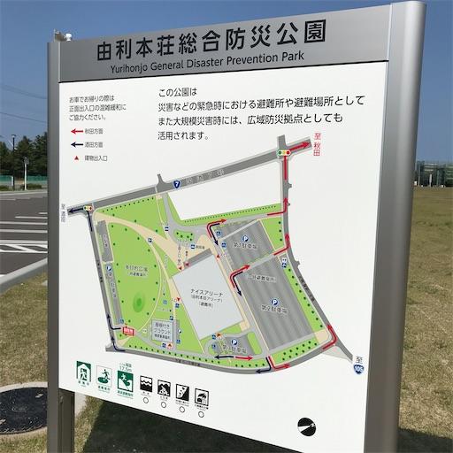 f:id:yurihonjo-kosodate:20200604083632j:image