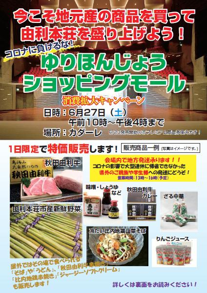 f:id:yurihonjo-kosodate:20200622130653p:plain