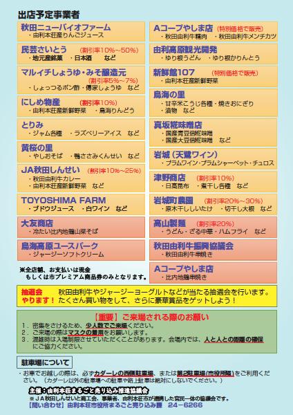 f:id:yurihonjo-kosodate:20200622161223p:plain
