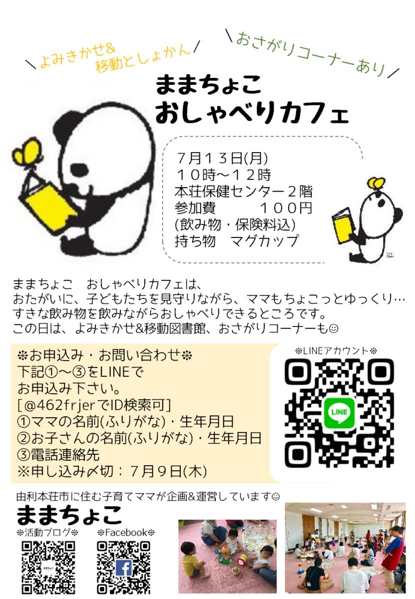 f:id:yurihonjo-kosodate:20200624113019p:plain