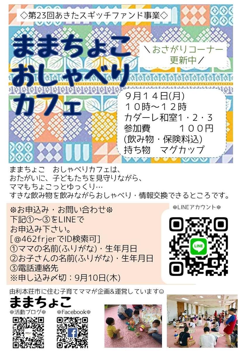f:id:yurihonjo-kosodate:20200824145425j:plain