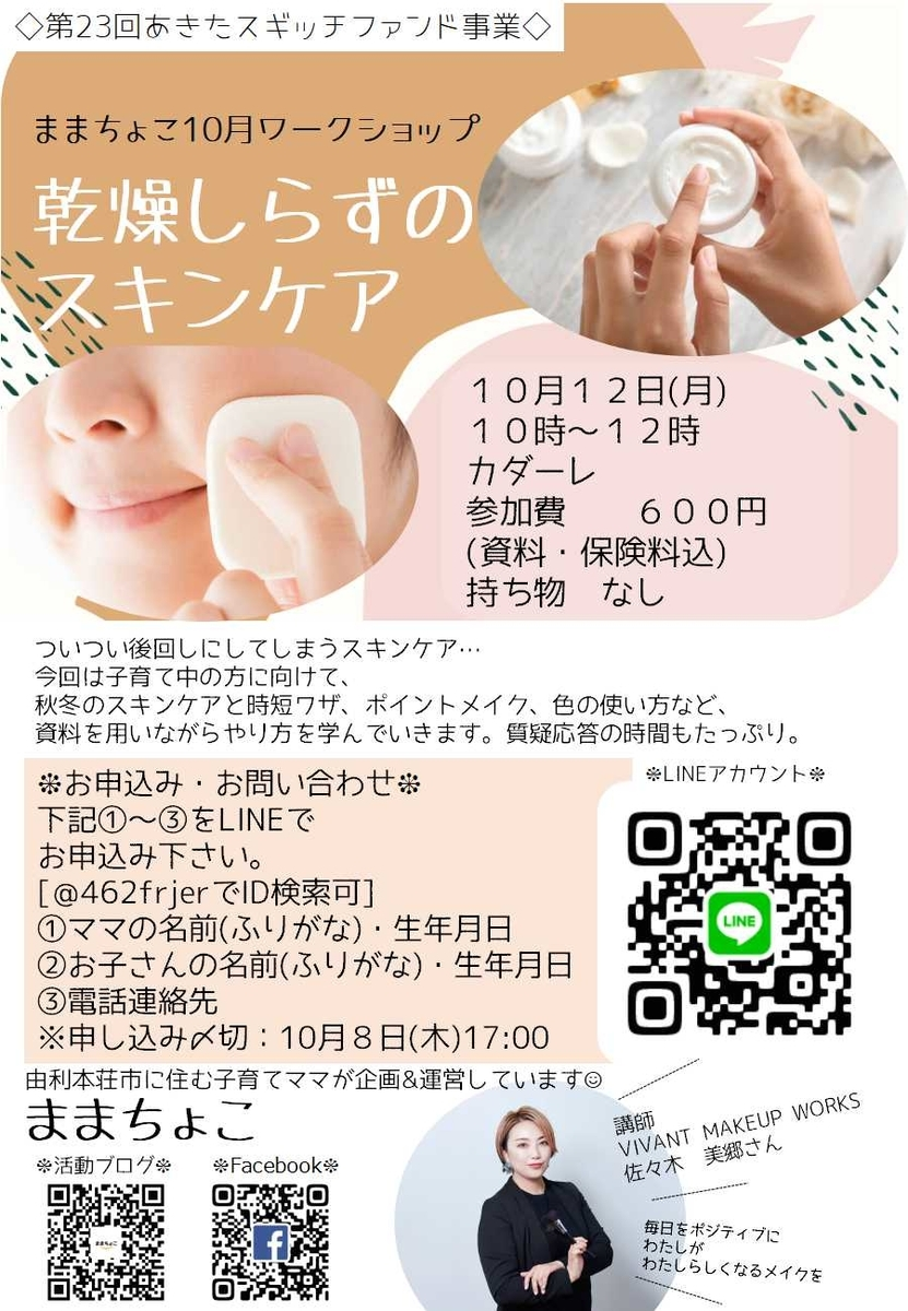 f:id:yurihonjo-kosodate:20200923021603j:plain