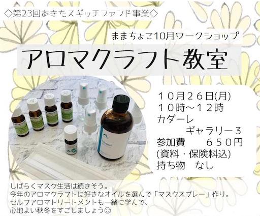 f:id:yurihonjo-kosodate:20201009045447j:image