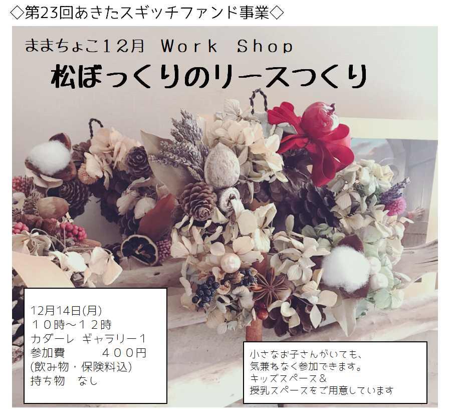 f:id:yurihonjo-kosodate:20201124133307j:plain