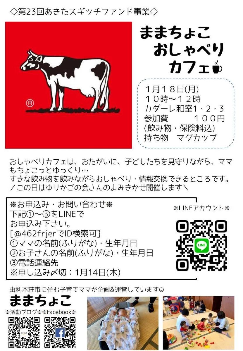 f:id:yurihonjo-kosodate:20201226182414j:plain