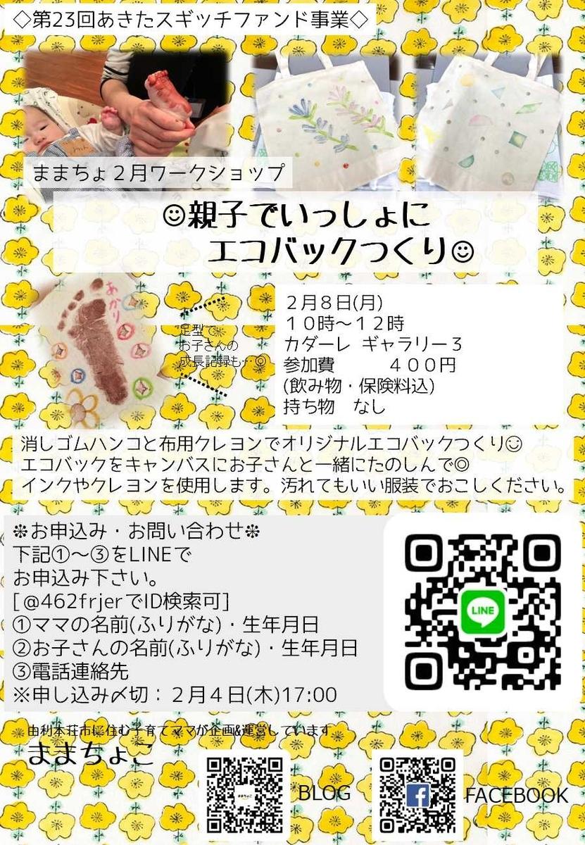 f:id:yurihonjo-kosodate:20210122093010j:plain
