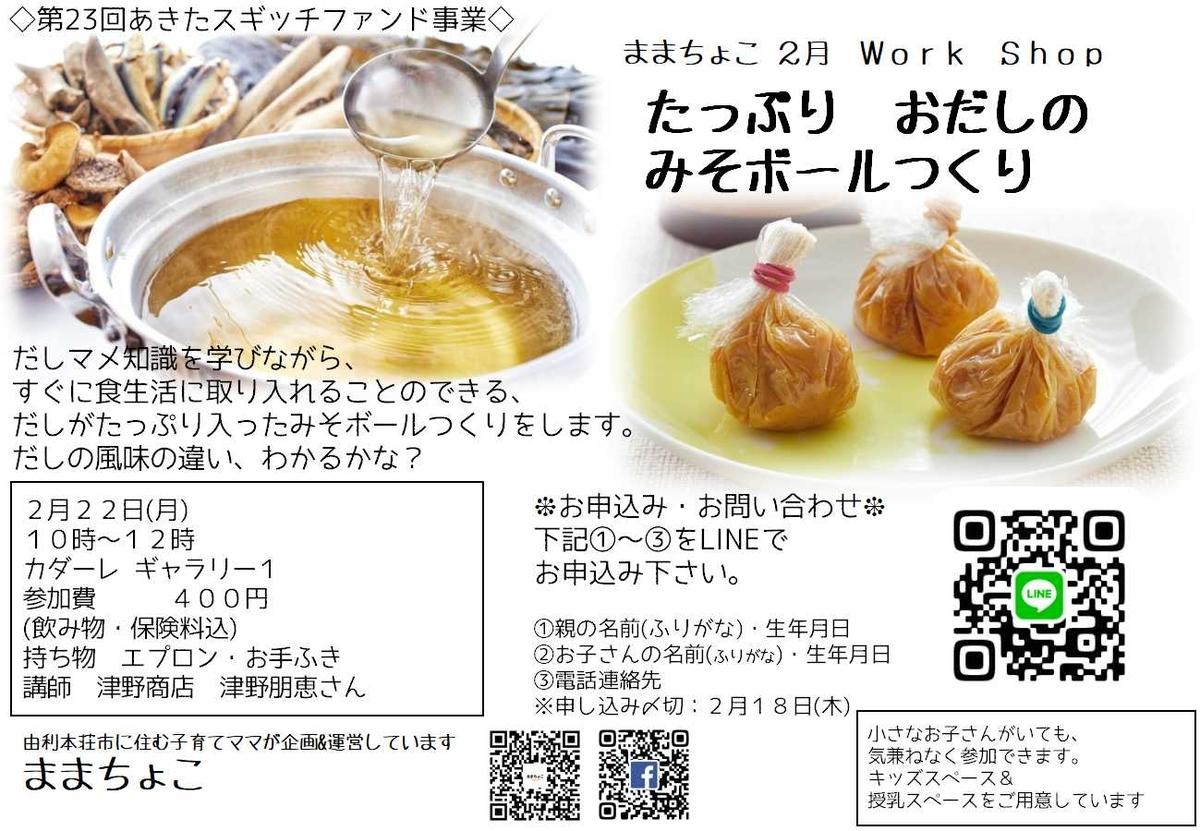 f:id:yurihonjo-kosodate:20210209100437j:plain