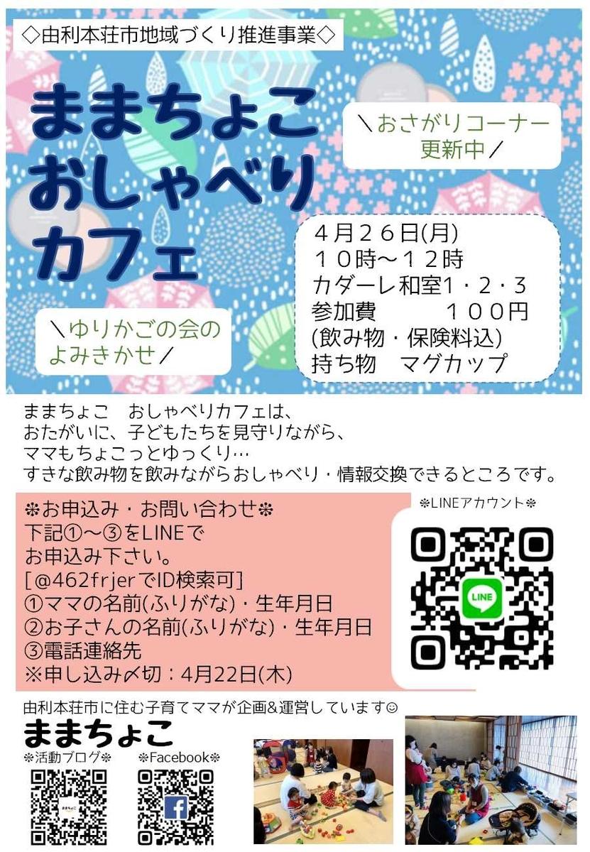f:id:yurihonjo-kosodate:20210403123051j:plain
