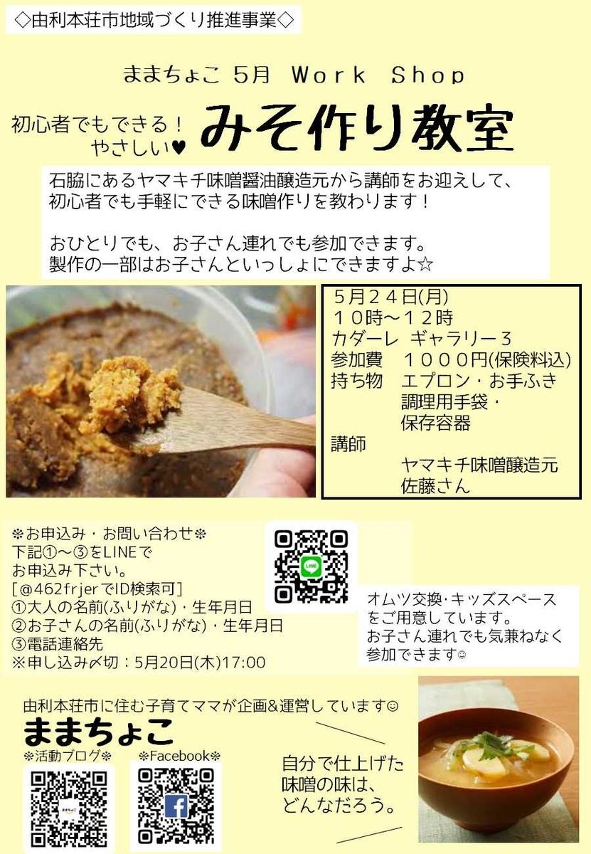 f:id:yurihonjo-kosodate:20210502110500j:plain