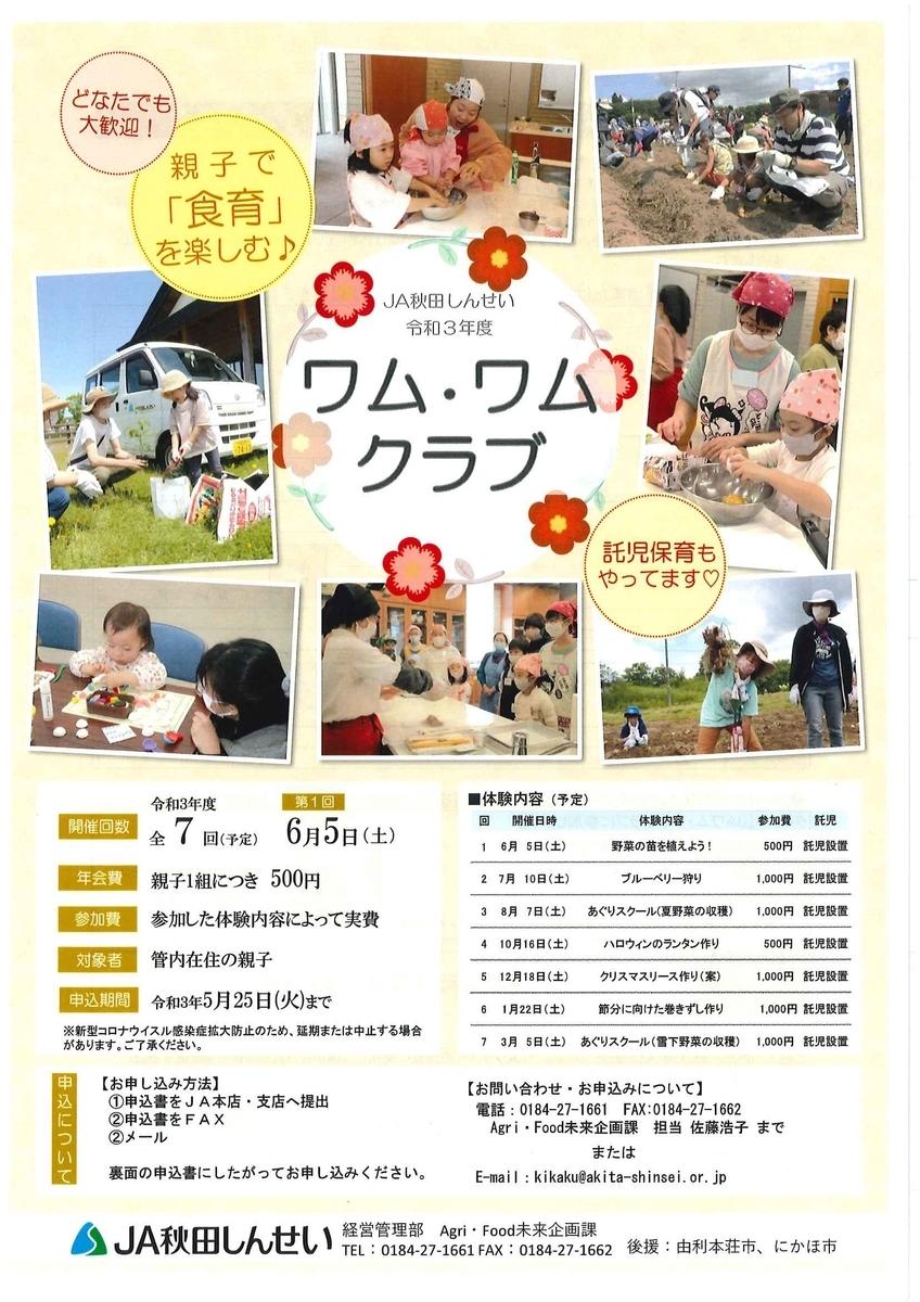 f:id:yurihonjo-kosodate:20210508230118j:plain