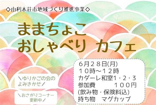 f:id:yurihonjo-kosodate:20210604084232j:image