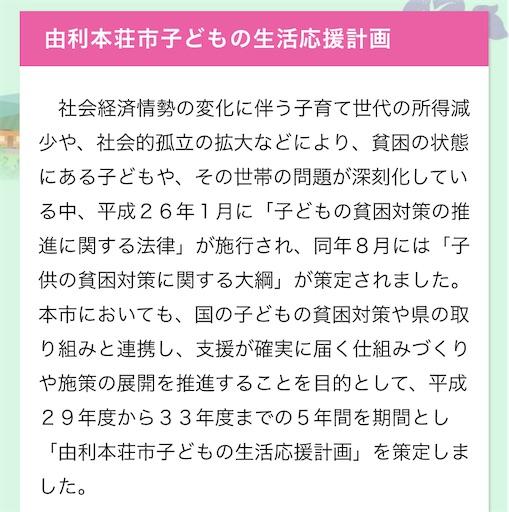 f:id:yurihonjo-kosodate:20210816230542j:plain