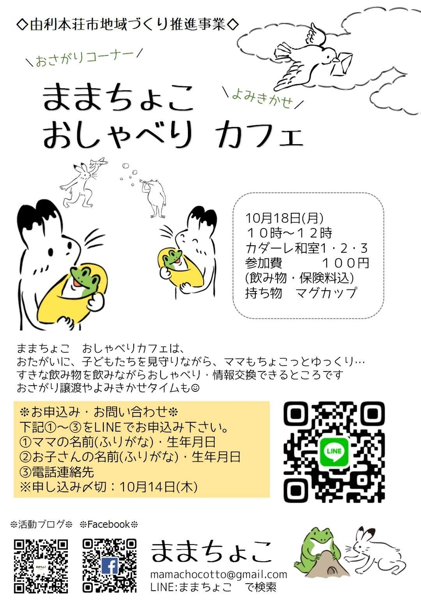 f:id:yurihonjo-kosodate:20211001123846j:plain