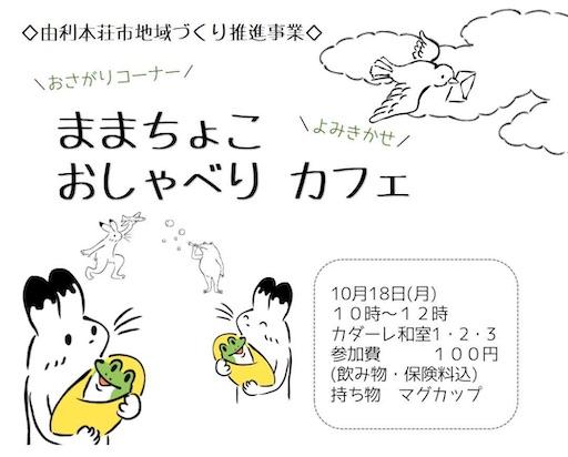 f:id:yurihonjo-kosodate:20211001124052j:image