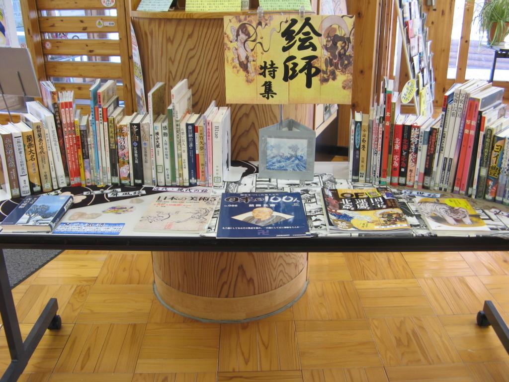 f:id:yurihonjo-lib:19800101000015j:plain