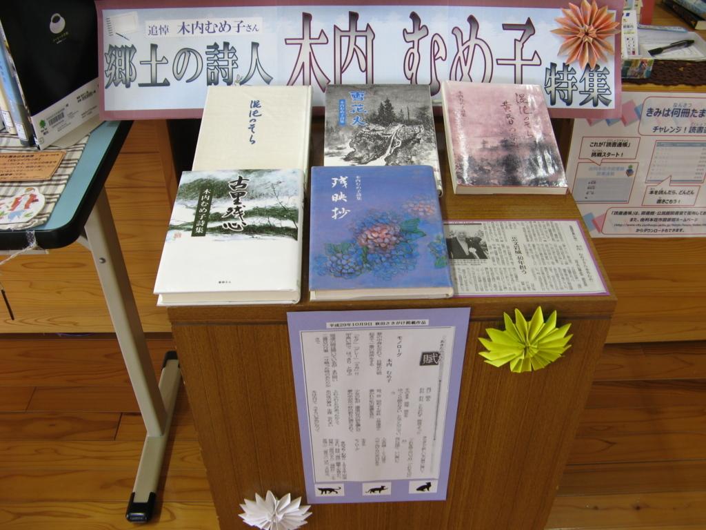 f:id:yurihonjo-lib:19800101000024j:plain