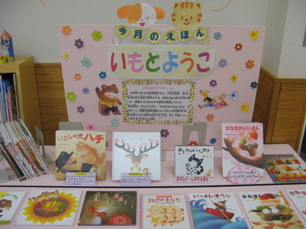 f:id:yurihonjo-lib:19800101000040j:plain