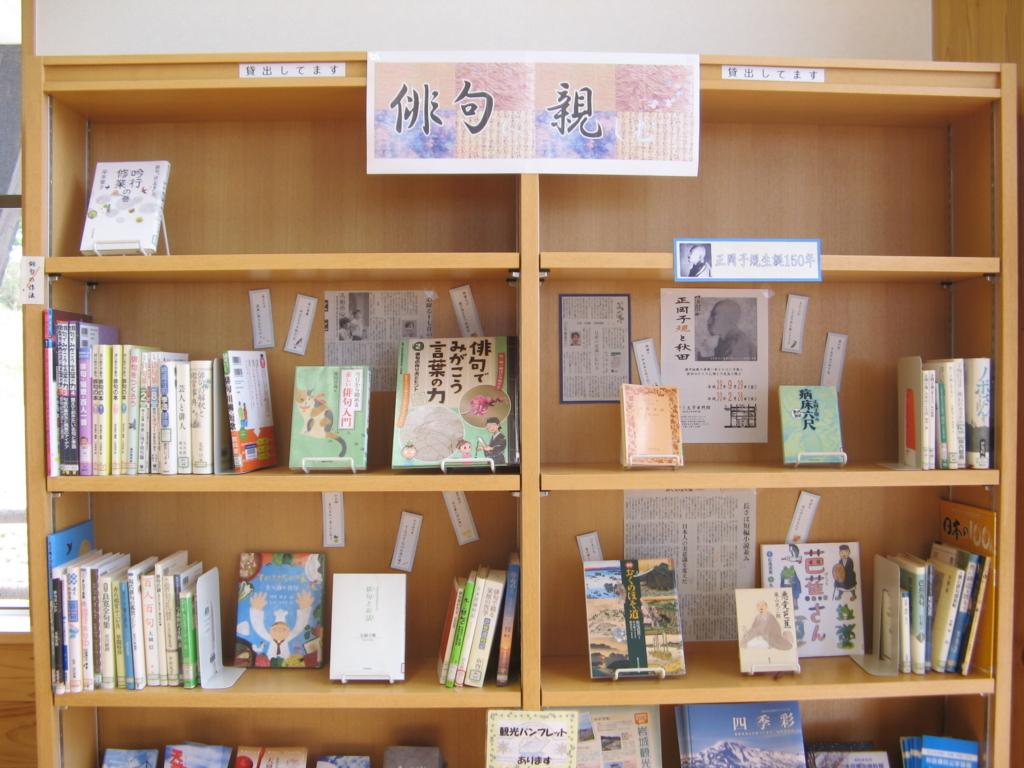 f:id:yurihonjo-lib:19800101000055j:plain