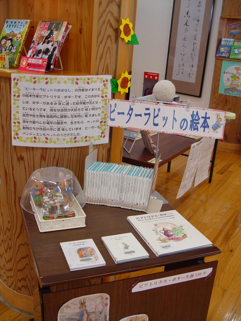 f:id:yurihonjo-lib:20160730150137j:plain