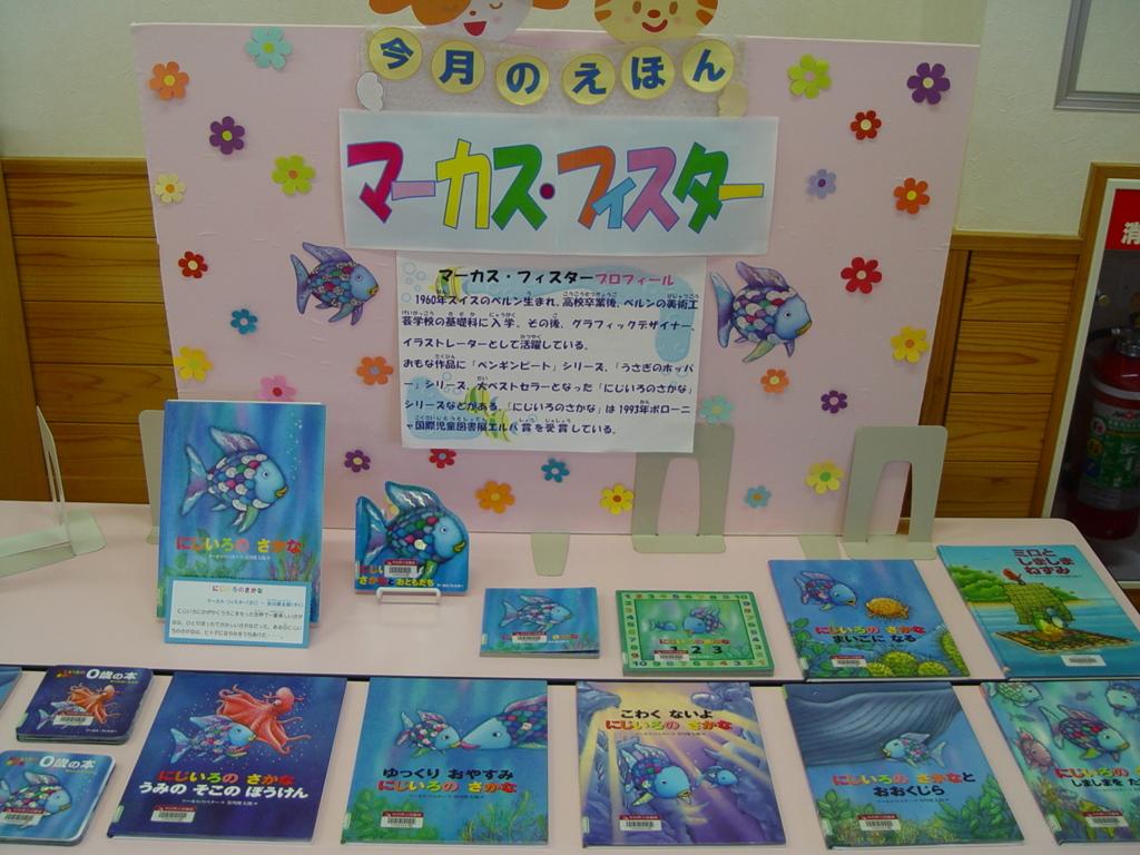 f:id:yurihonjo-lib:20160730155247j:plain