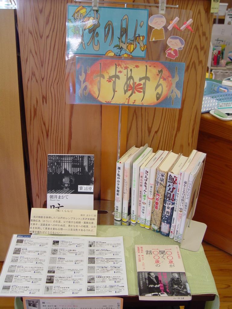 f:id:yurihonjo-lib:20160831151833j:plain