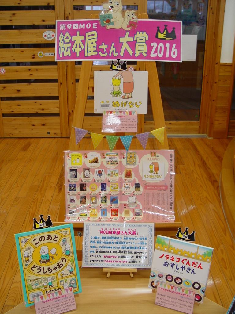 f:id:yurihonjo-lib:20170127120536j:plain