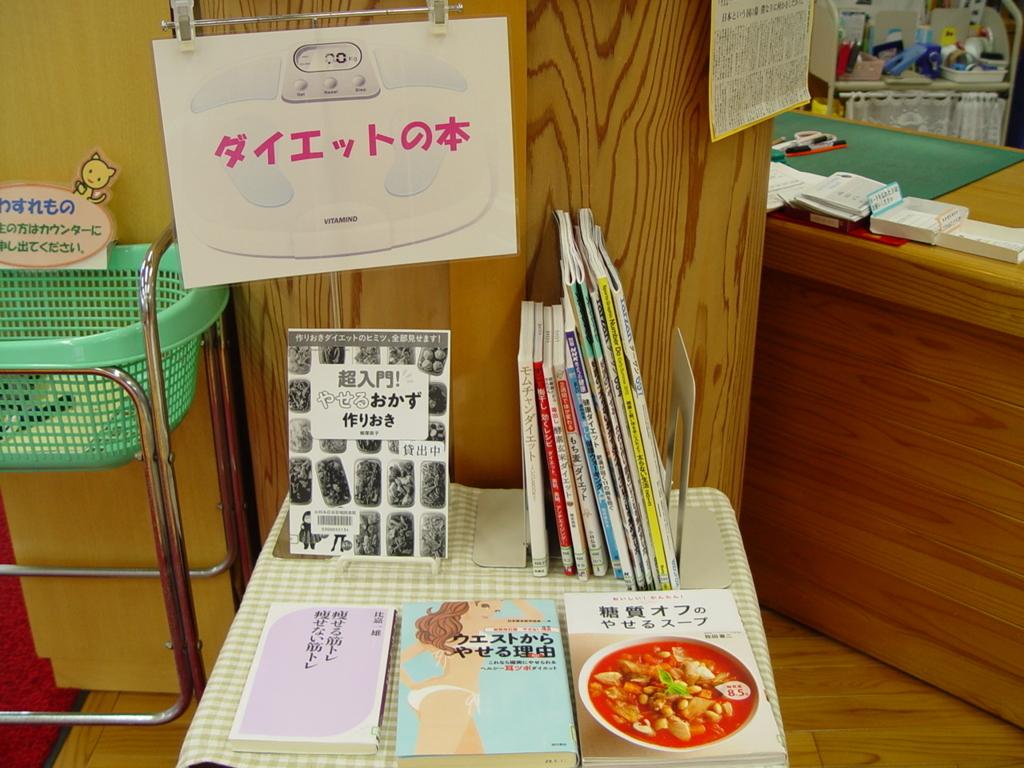 f:id:yurihonjo-lib:20170603145819j:plain