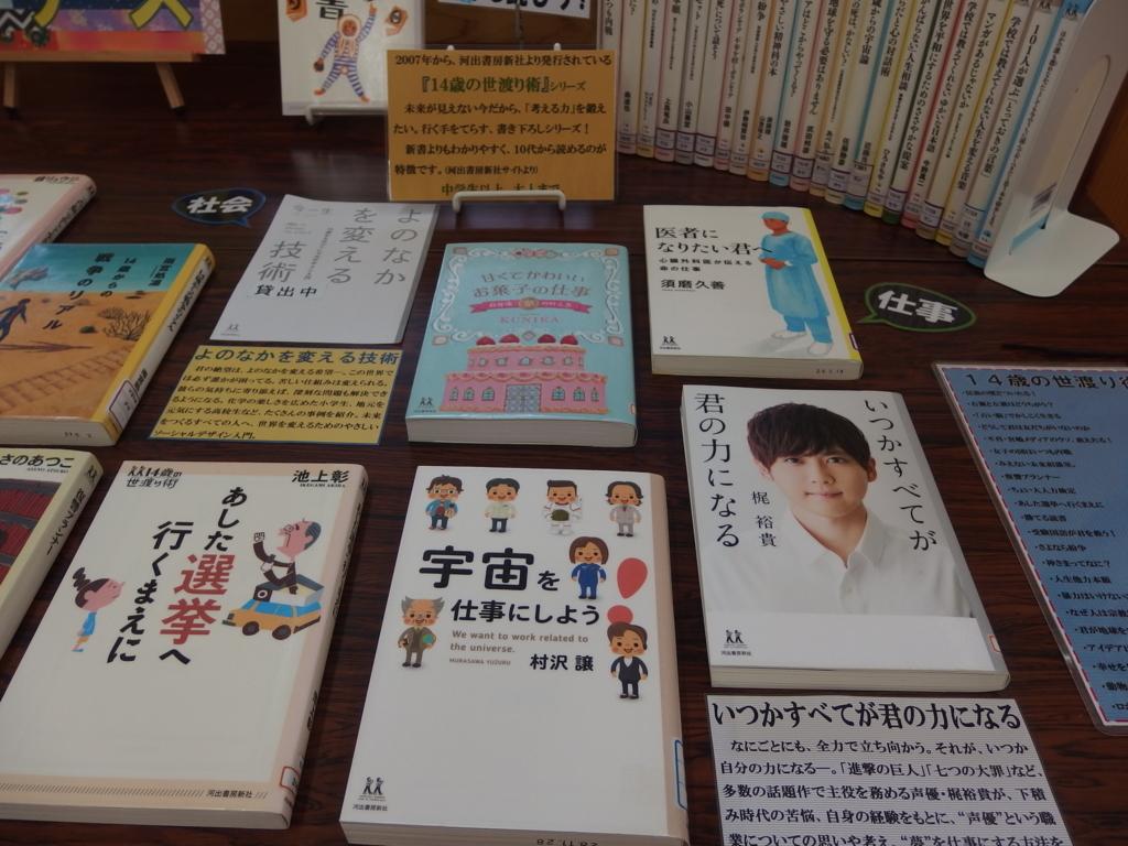 f:id:yurihonjo-lib:20180704114444j:plain
