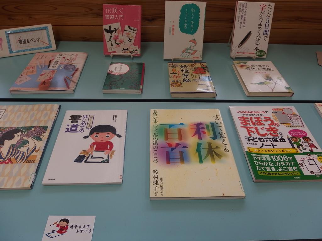f:id:yurihonjo-lib:20180905112825j:plain