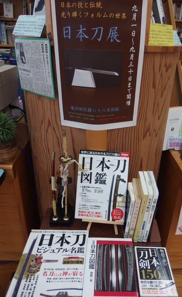 f:id:yurihonjo-lib:20180905113131j:plain