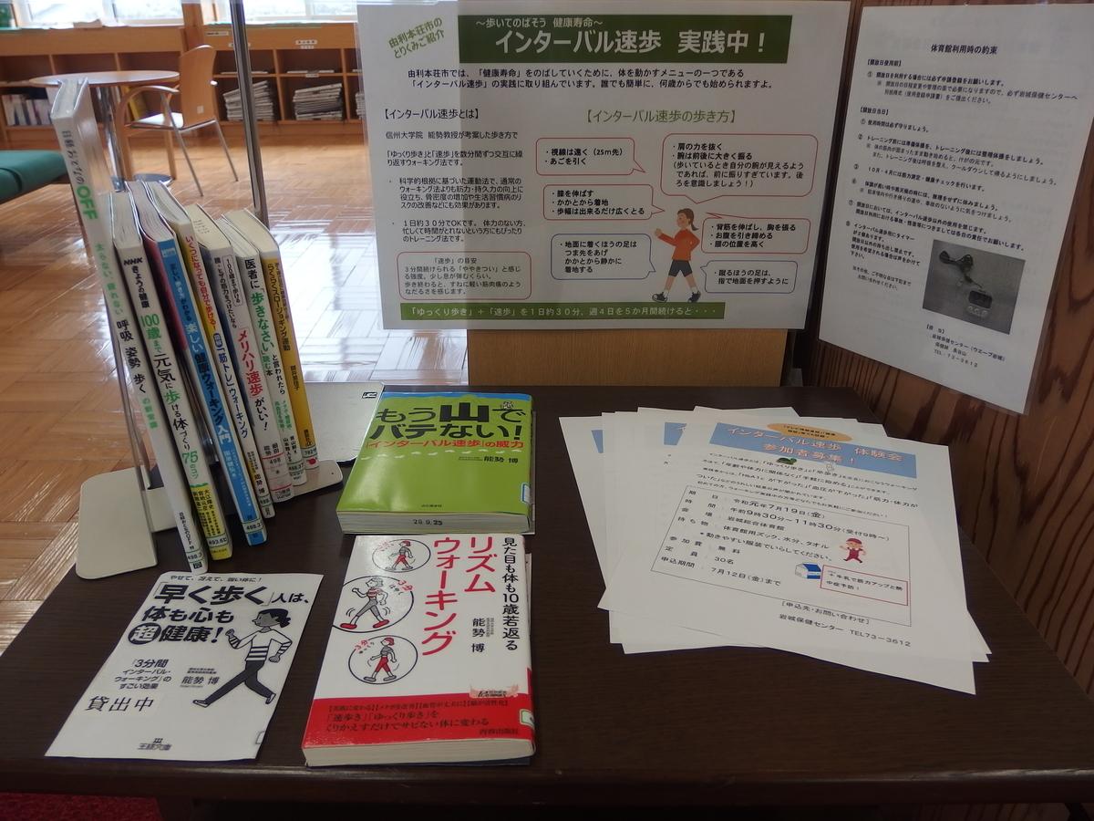 f:id:yurihonjo-lib:20190704161657j:plain