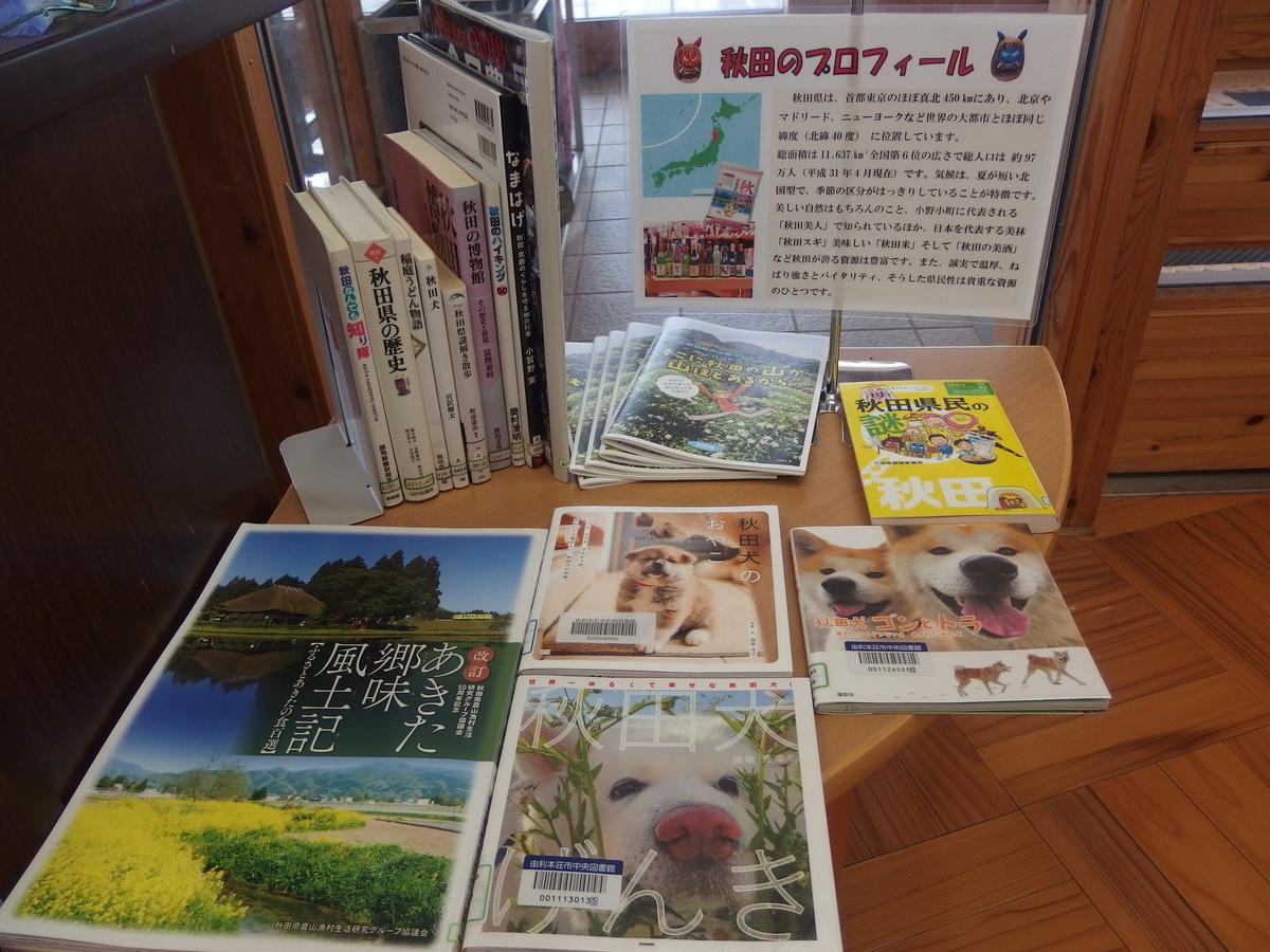 f:id:yurihonjo-lib:20190804093015j:plain