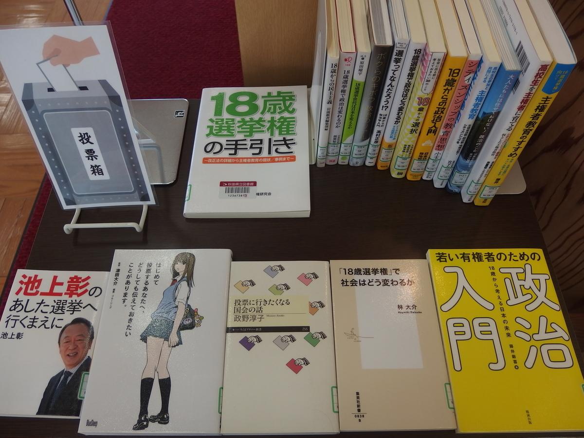 f:id:yurihonjo-lib:20190804102338j:plain