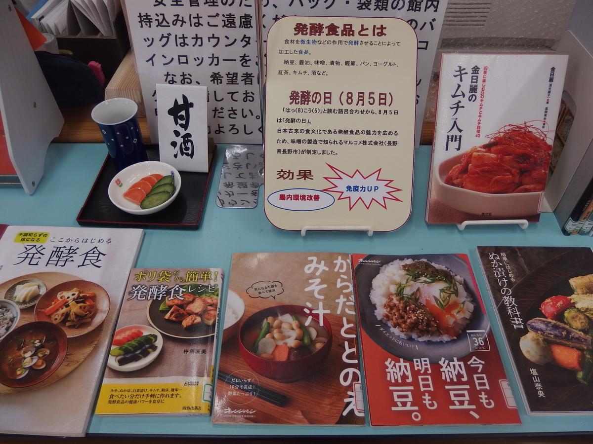 f:id:yurihonjo-lib:20200627095148j:plain