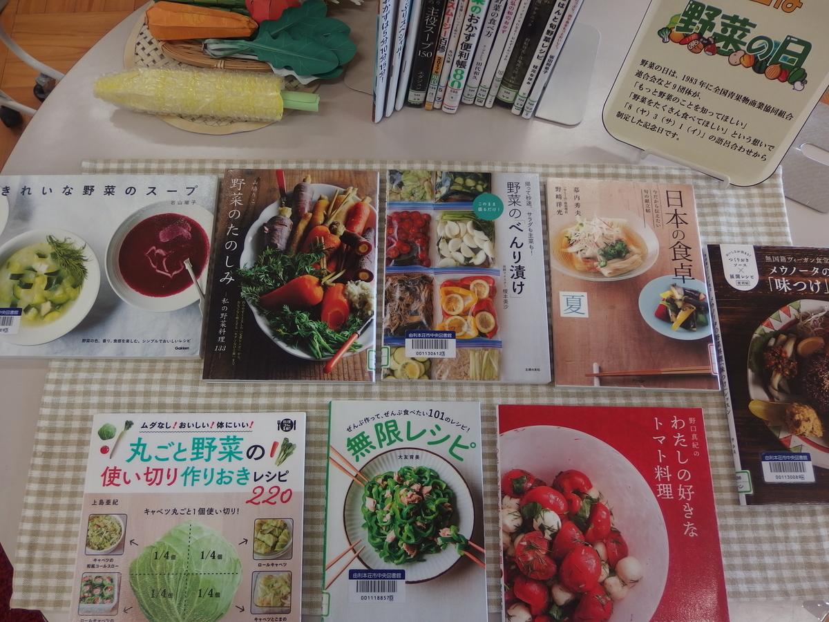 f:id:yurihonjo-lib:20200802112846j:plain