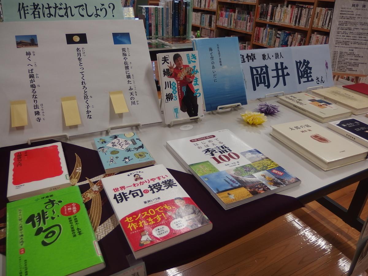 f:id:yurihonjo-lib:20200828142336j:plain