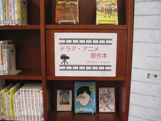 f:id:yurihonjo-lib:20200831102145j:plain