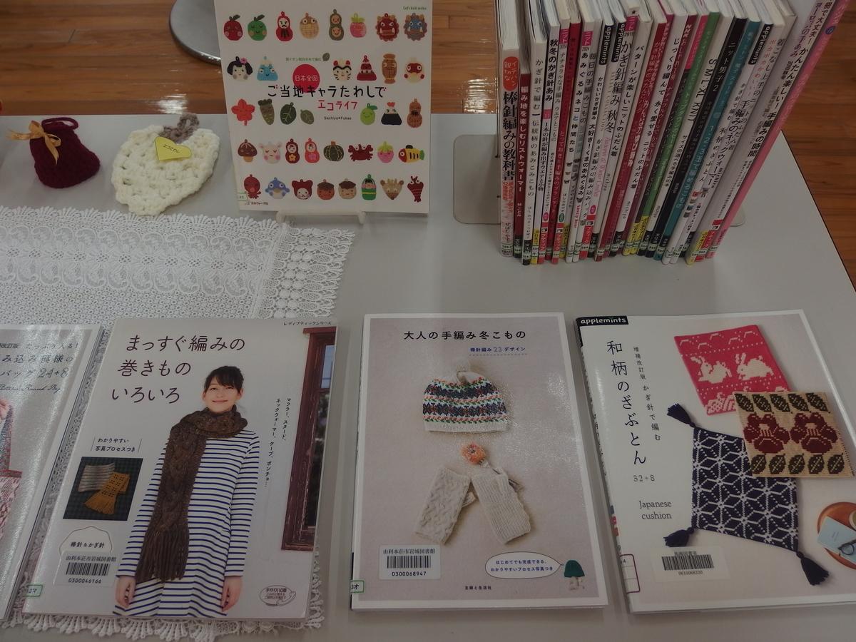f:id:yurihonjo-lib:20210106144248j:plain