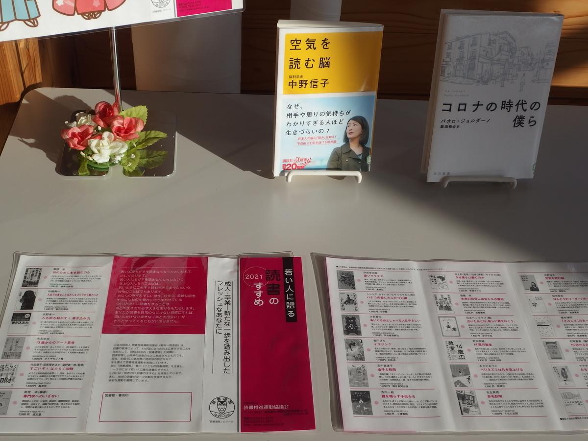 f:id:yurihonjo-lib:20210106145303j:plain