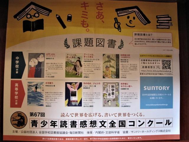 f:id:yurihonjo-lib:20210629134147j:plain