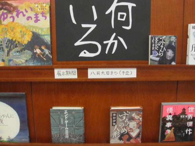 f:id:yurihonjo-lib:20210730114007j:plain