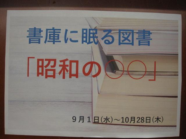 f:id:yurihonjo-lib:20210901120935j:plain