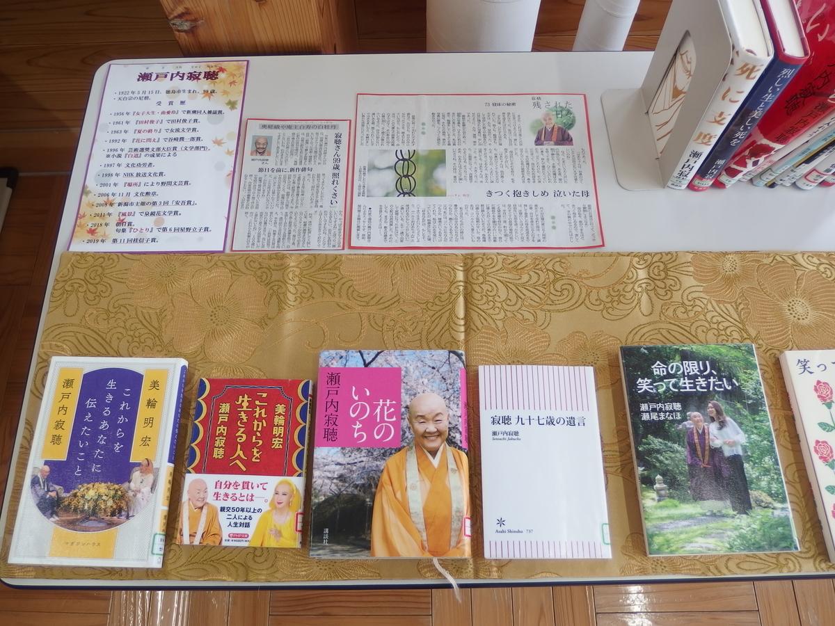 f:id:yurihonjo-lib:20210904145843j:plain