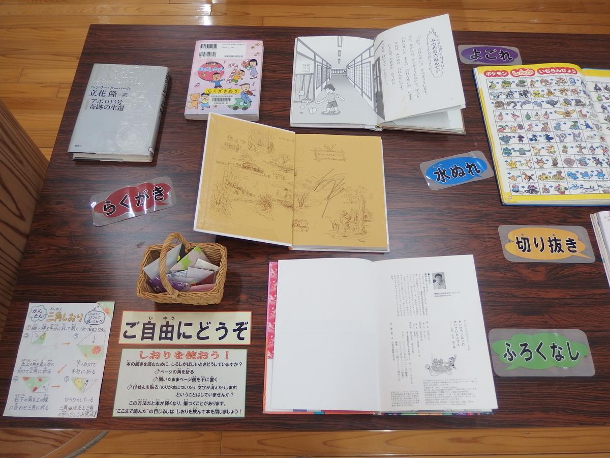 f:id:yurihonjo-lib:20210907170627j:plain