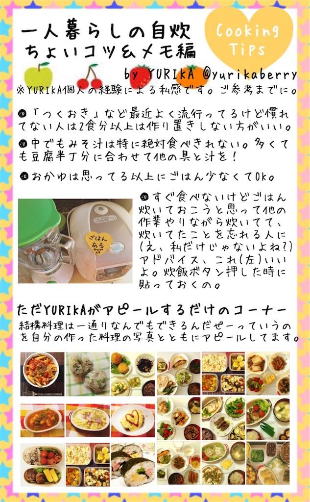 f:id:yurikaberry:20180316074254j:image