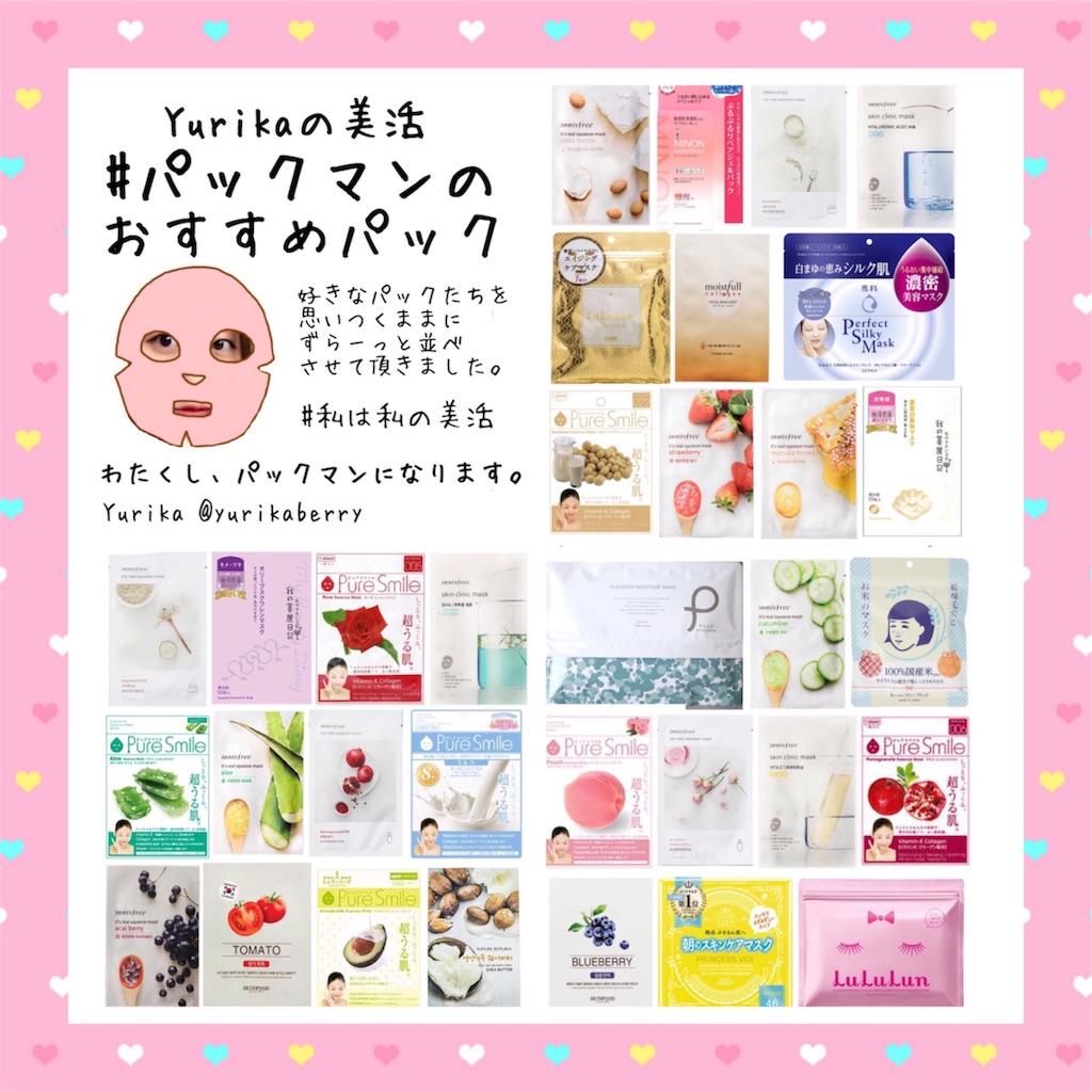 f:id:yurikaberry:20180318054116j:image