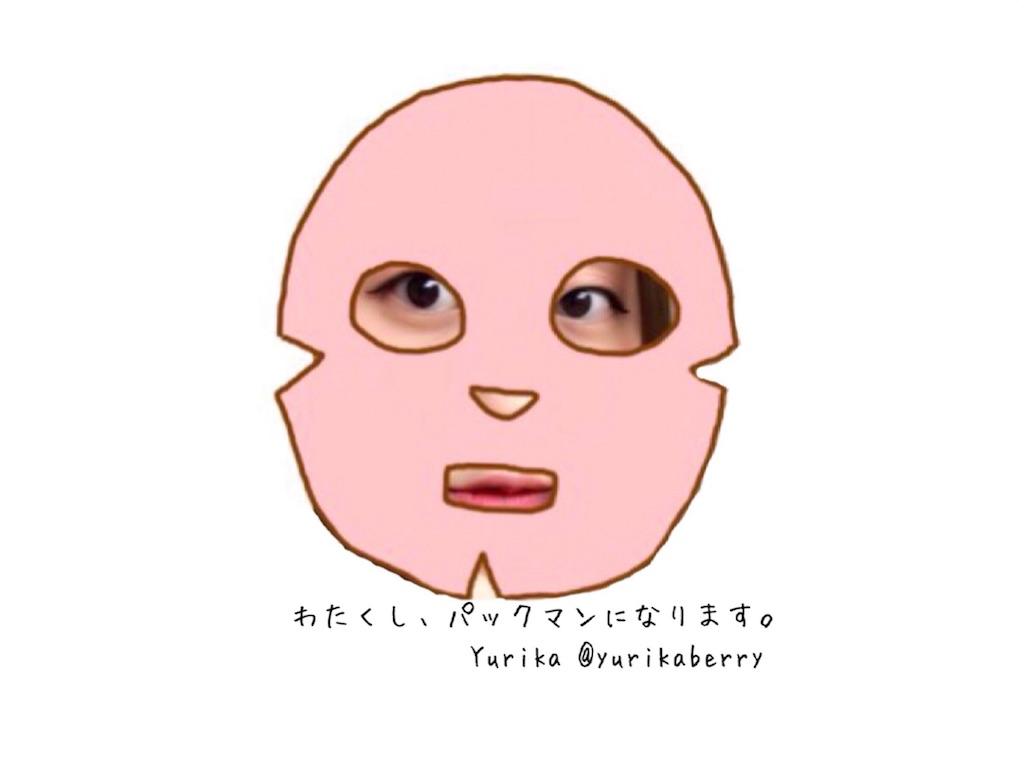 f:id:yurikaberry:20180318072447j:image