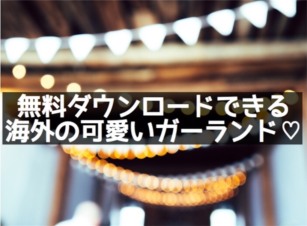 f:id:yurikablog:20170512005914j:image