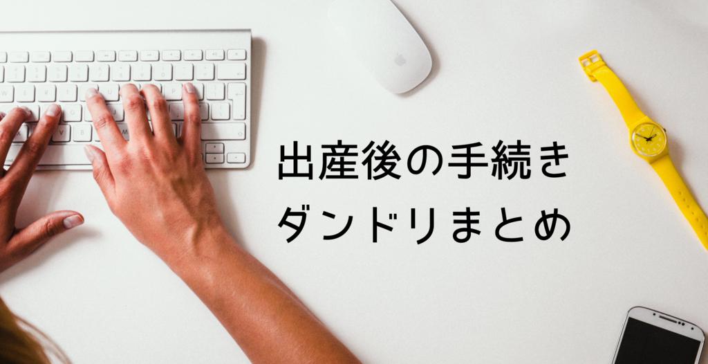 f:id:yurikablog:20170616162650j:plain